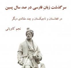 farsi_kawyani